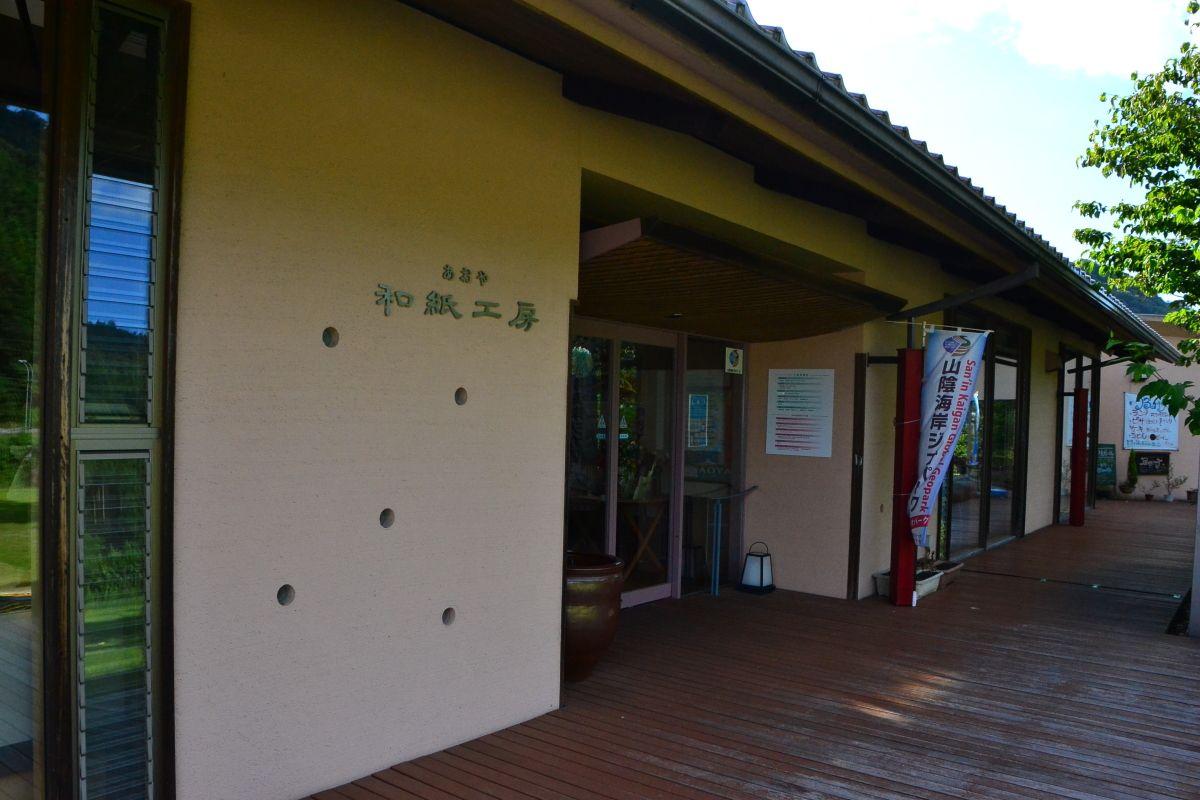 因州和紙の歴史と体験が楽しめる「鳥取市あおや和紙工房」