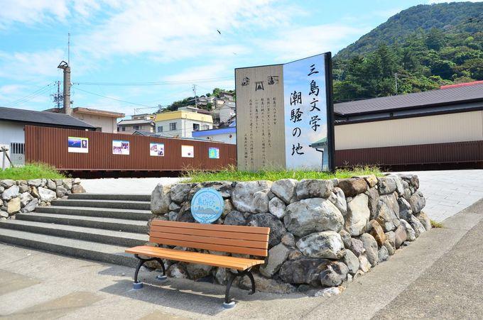 神島は三島文学『潮騒』の地
