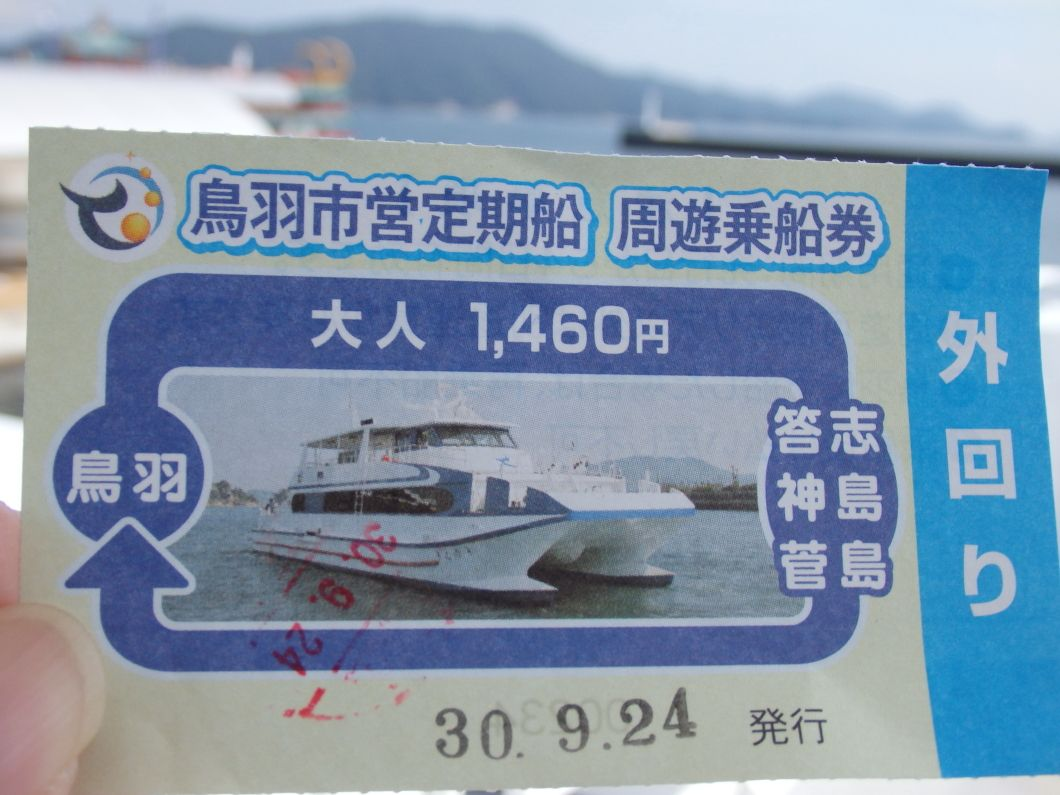 神島へのアクセスと島旅満喫のお得な周遊乗船券のご紹介
