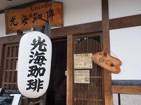 和歌山・高野山「光海珈琲」は奥の院に近い古民家カフェ
