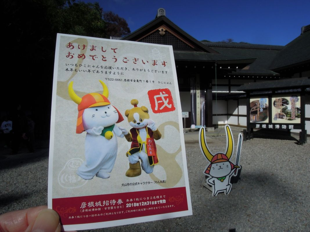 滋賀「ひこにゃん」から年賀状をもらって彦根城に行こう!