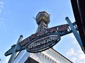卒業旅行で行きたい大阪の観光スポット10選 ええ思い出つくってや!