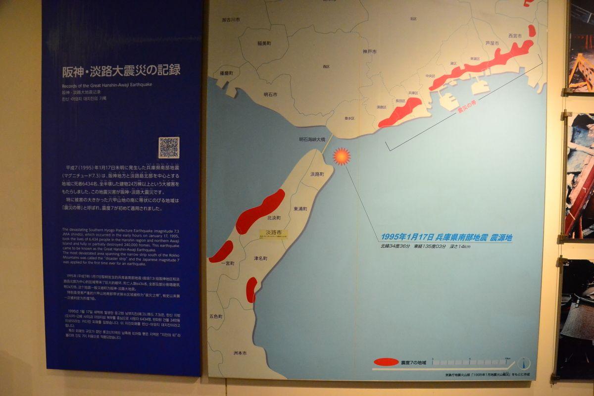 日本観測史上初の震度7「兵庫県南部地震」