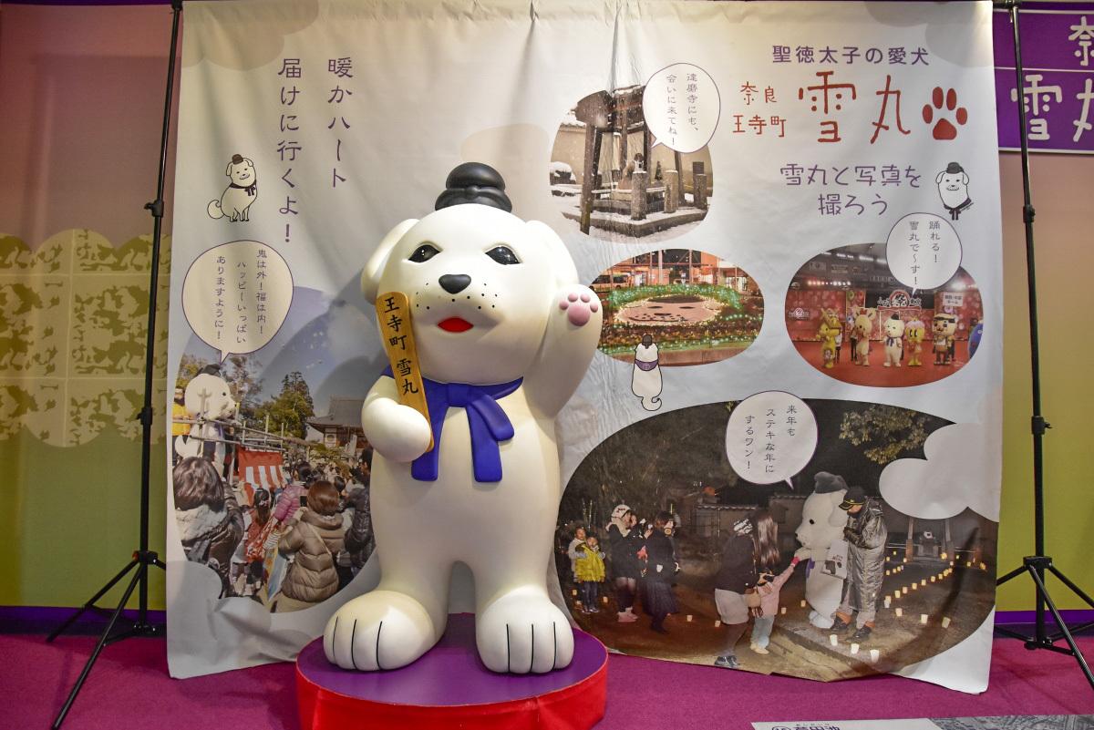 聖徳太子の愛犬「雪丸」とは