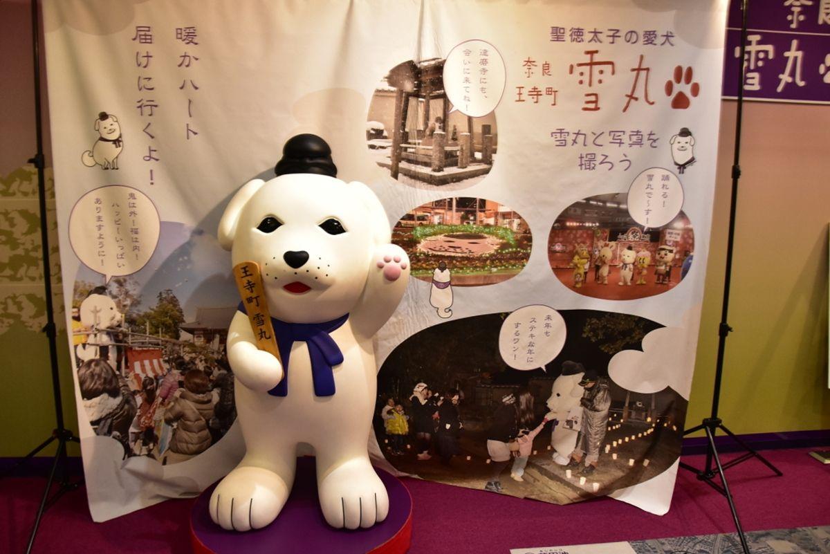 奈良県・王子町で聖徳太子の愛犬「雪丸」と絶景を楽しもう!