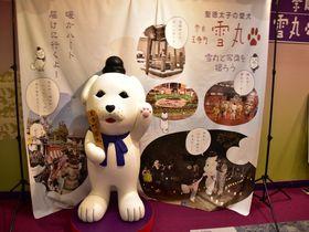 奈良県・王寺町で聖徳太子の愛犬「雪丸」と絶景を楽しもう!