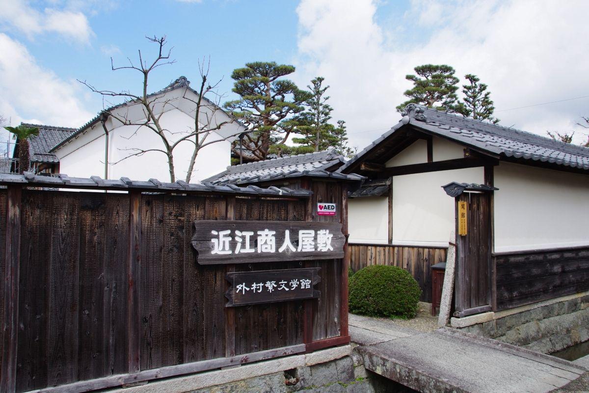 「外村繁邸」は近江が誇る小説家・外村繁の生家
