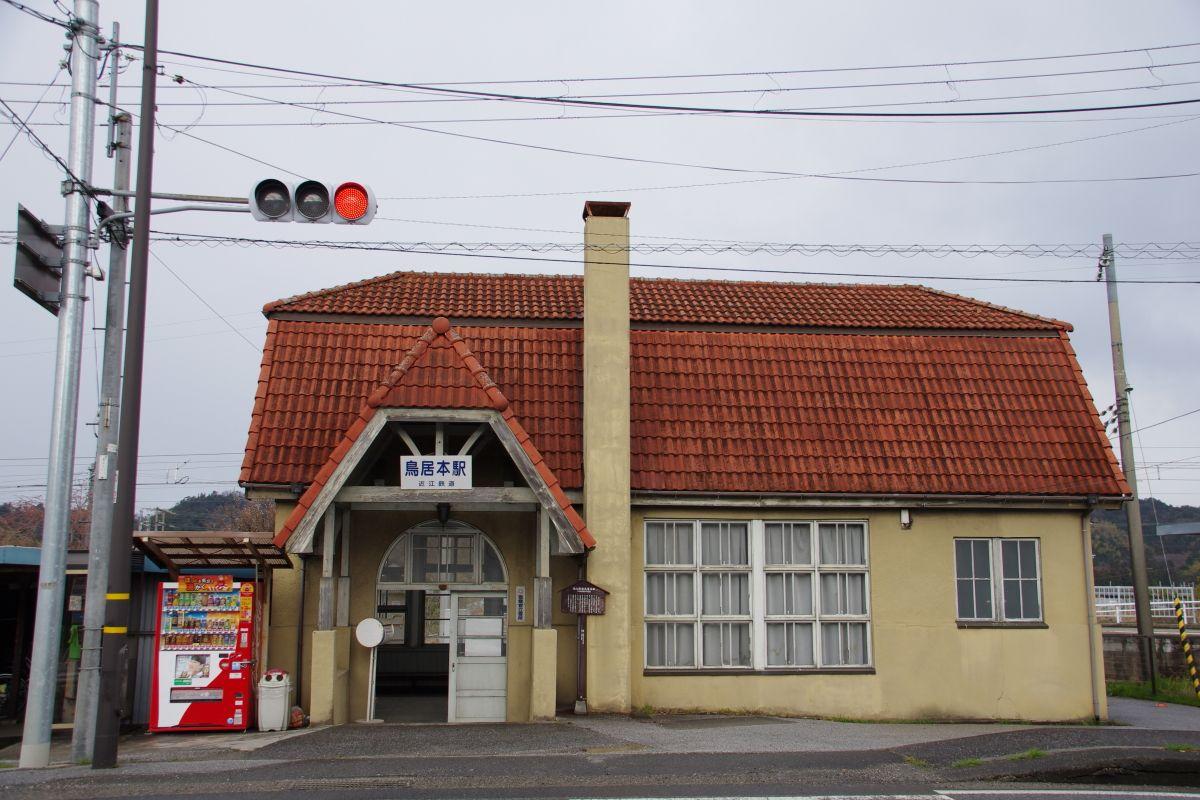 独特の腰折れ屋根を持つ洋風の「鳥居本駅舎」