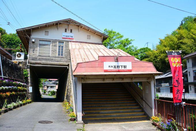 駅全体がまるで博物館のような「高野下駅」