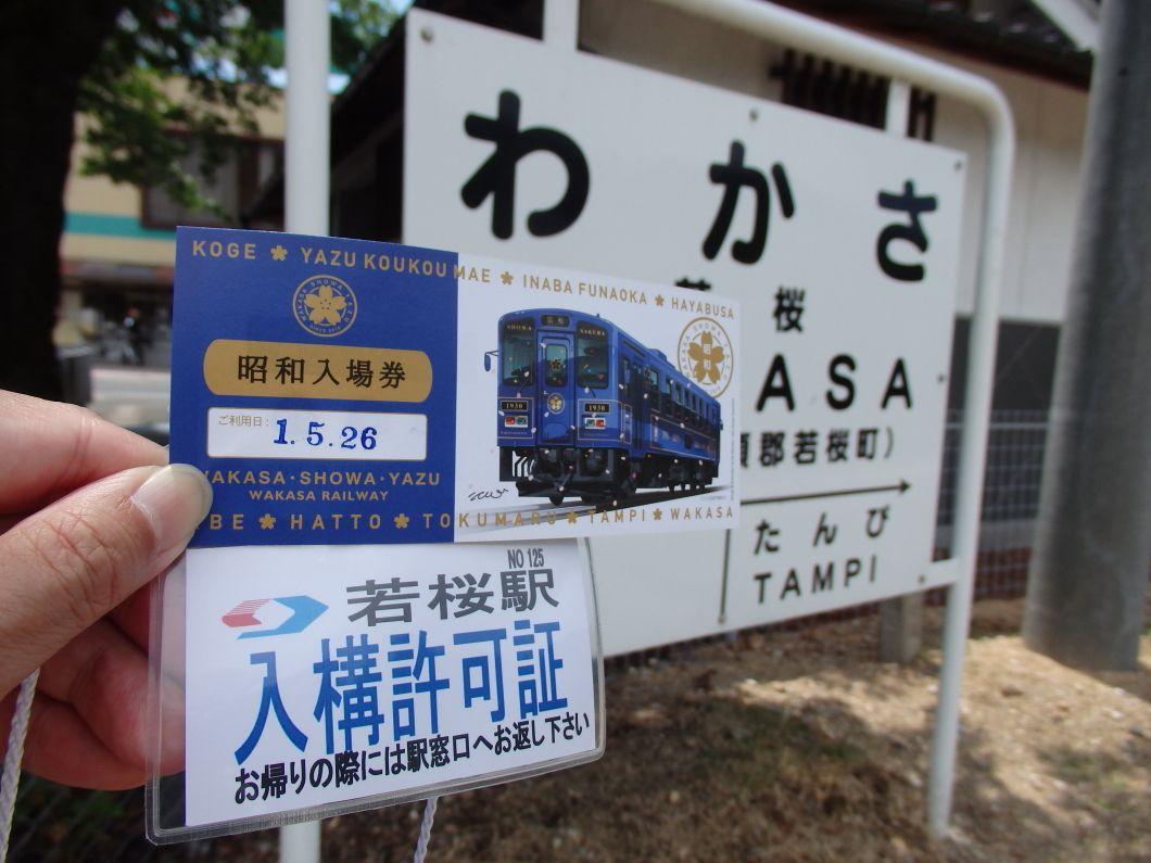 「入構許可証」で若桜駅の構内へ