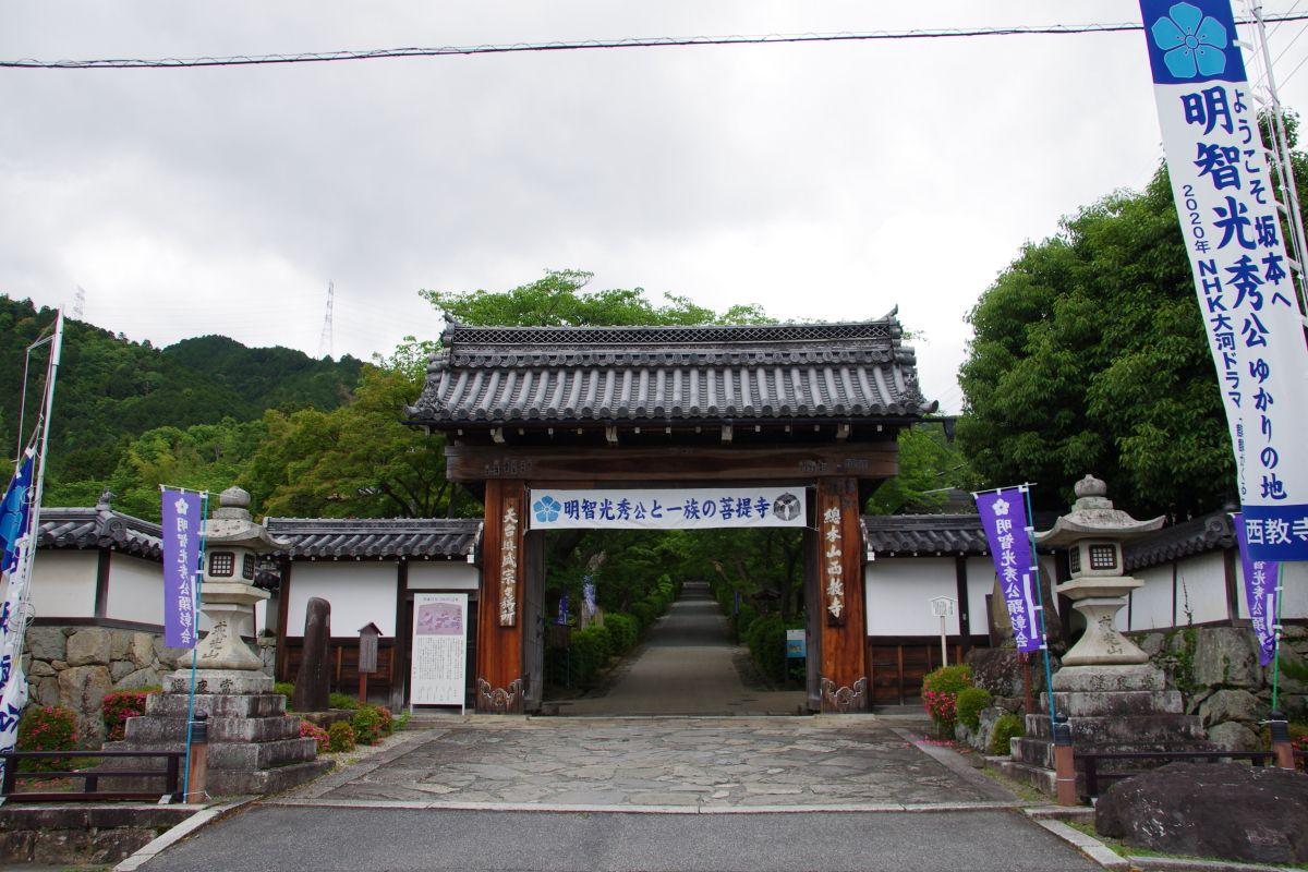 天台真盛宗の総本山「西教寺」
