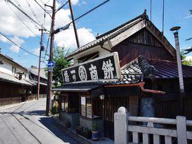 奈良・四百年の歳月に磨かれた町並み「五條新町通り」を歩こう
