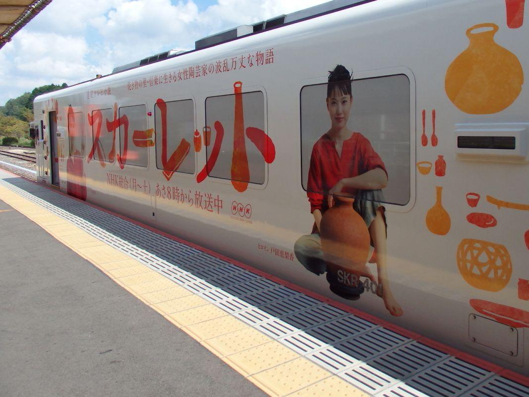 信楽高原鐵道で『スカーレット』列車が運行中
