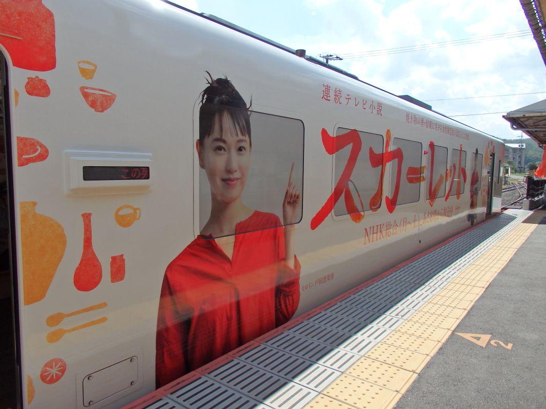 滋賀・NHK朝ドラ『スカーレット』の舞台「信楽」を歩こう!