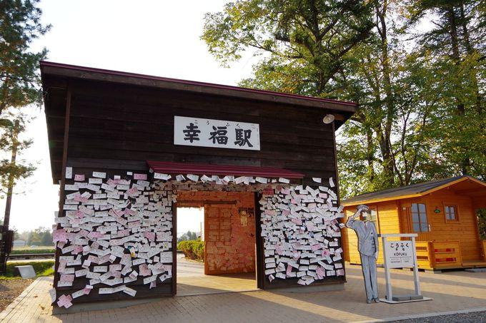 """幸福駅でピンクの""""幸福切符""""に願いを込めよう"""