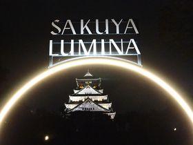大阪城ナイトウォーク「SAKUYA LUMINA」に行こう