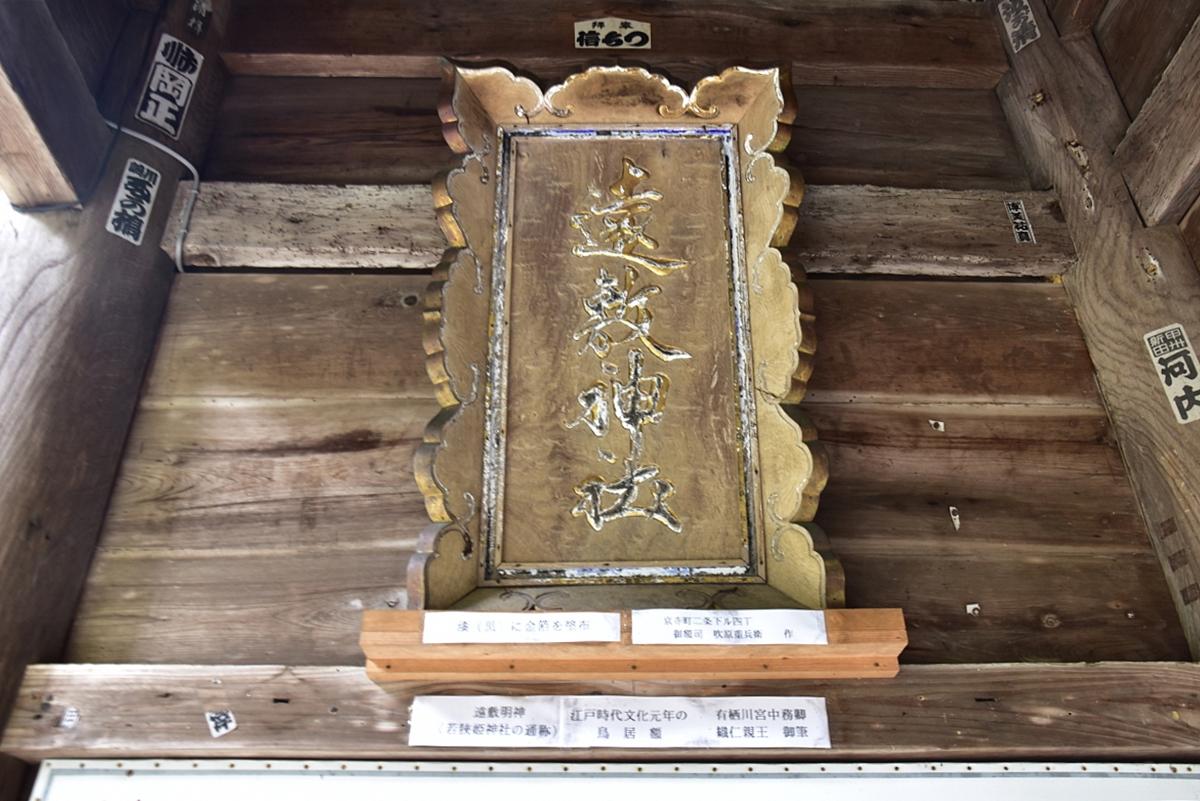 東大寺二月堂「お水取り神事」と「遠敷明神」のつながりとは