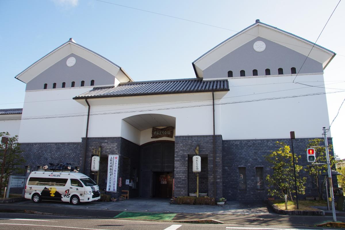 最初に「だんじり会館」で絢爛豪華な上野天神祭を体感しよう
