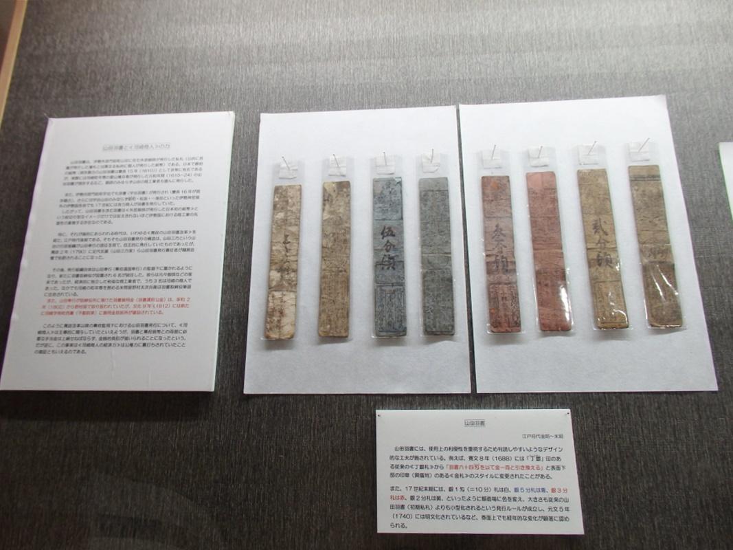 日本最初の紙幣「山田羽書」とは