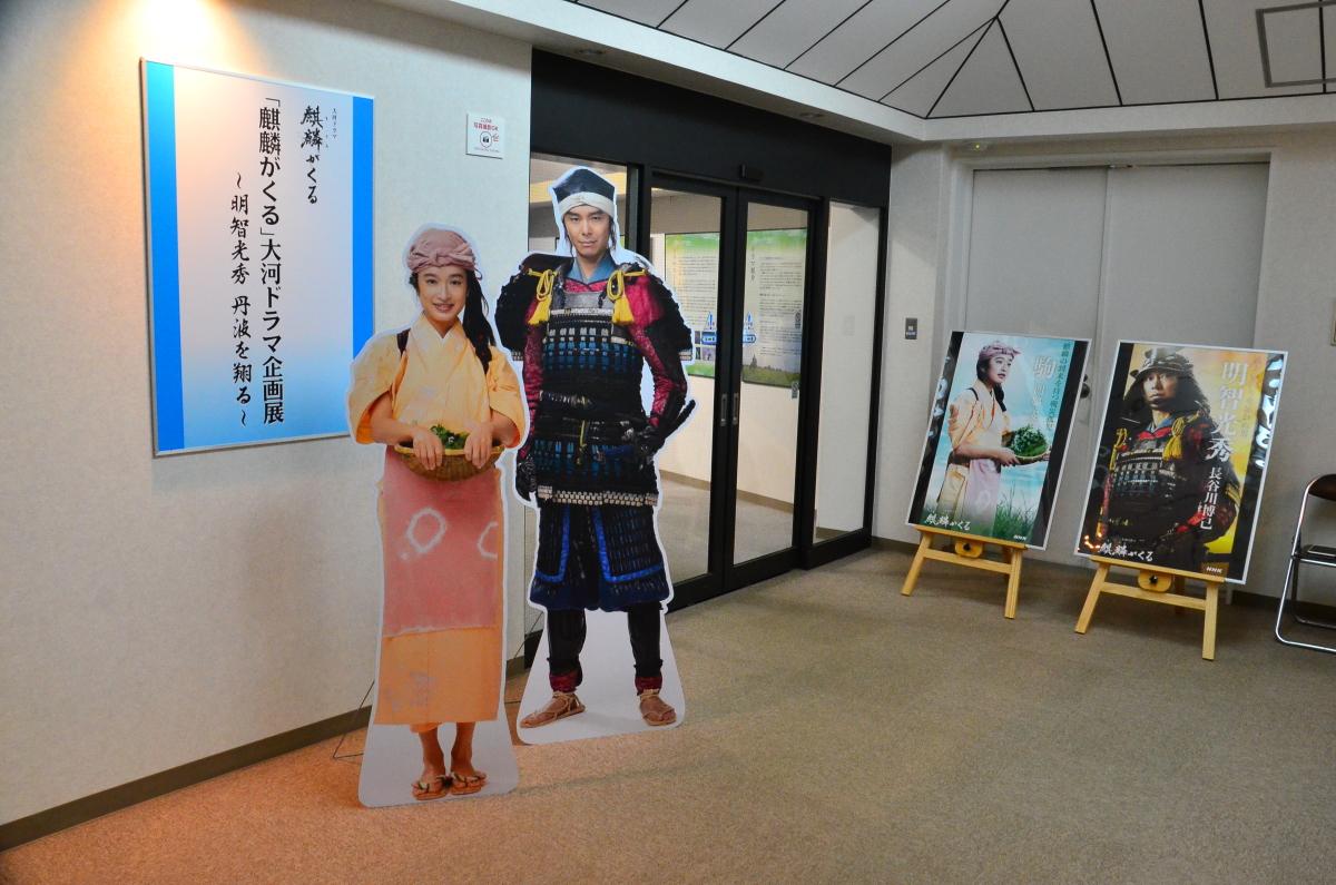 「福知山光秀ミュージアム」で光秀と福知山の関わりを知ろう