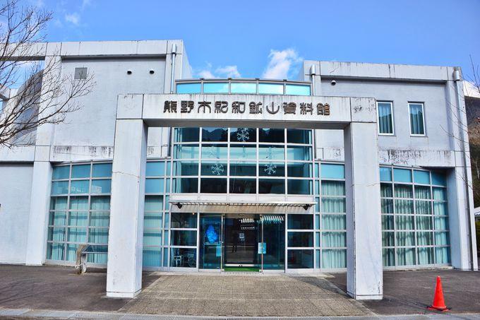 日本近代産業の発展の貢献を伝える「熊野市紀和鉱山資料館」