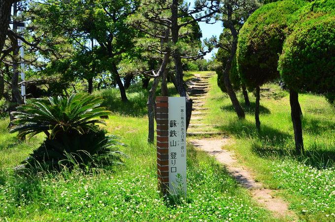 一等三角点の設置されている日本一低い山「蘇鉄山」