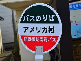和歌山・美浜町「三尾のアメリカ村」は潮騒薫る移民の町