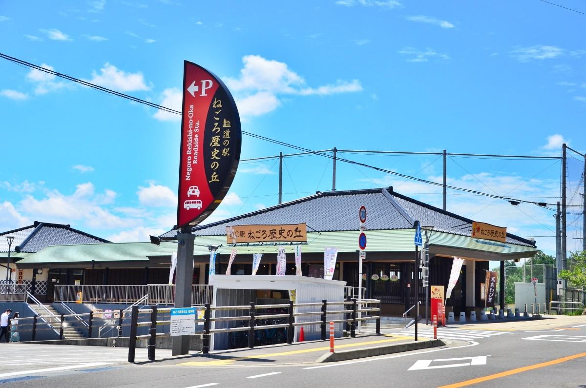 根來寺の参拝前におすすめ!和歌山 道の駅「ねごろ歴史の丘」