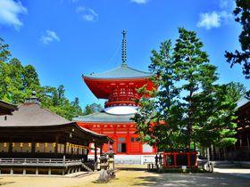 和歌山・高野山「壇上伽藍」は山上に開かれた最初の聖地!