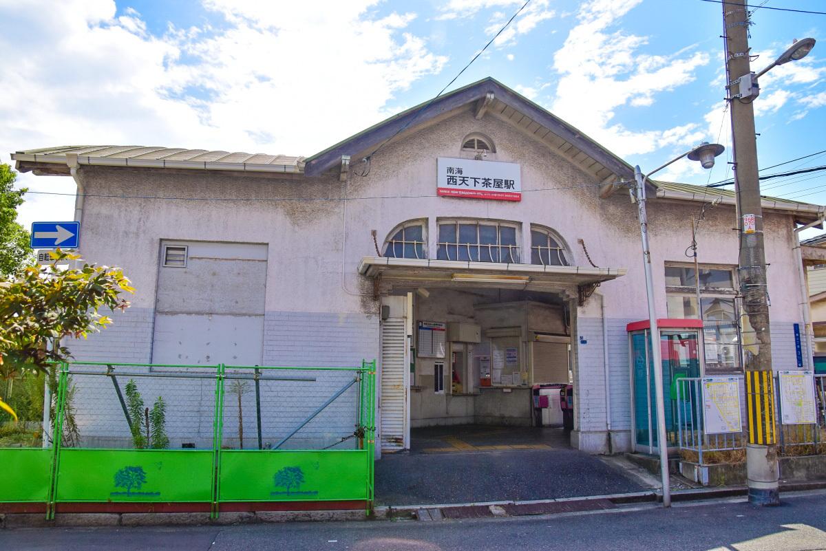 レトロな洋風駅舎の「西天下茶屋駅」