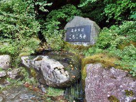 奈良・天川村に湧き出る「ごろごろ水」は大峰山の超名水!