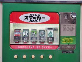 奈良・天川村「洞川温泉」のランチ&おもしろカフェスポット