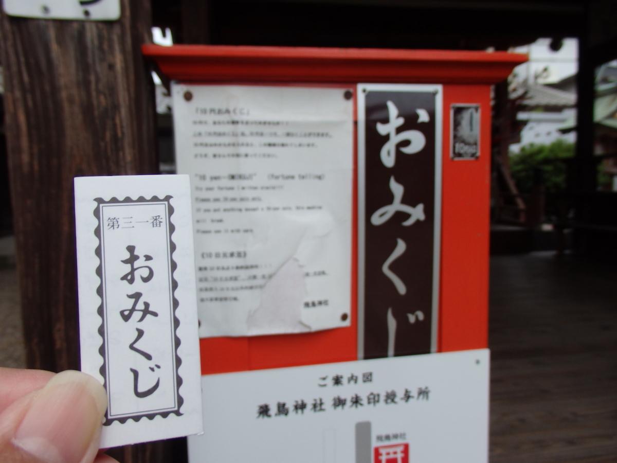 飛鳥神社で、10円おみくじを引いてみよう