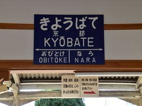 奈良・JR京終駅から歴史体験の旅!美味しいランチも満喫