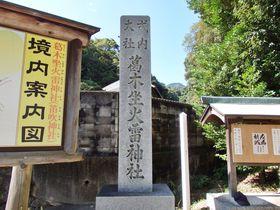 『鬼滅の刃』ファンの聖地!?奈良・葛城「葛木坐火雷神社」