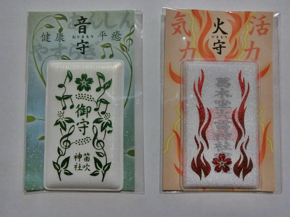 葛木坐火雷神社の参拝記念の授与品は