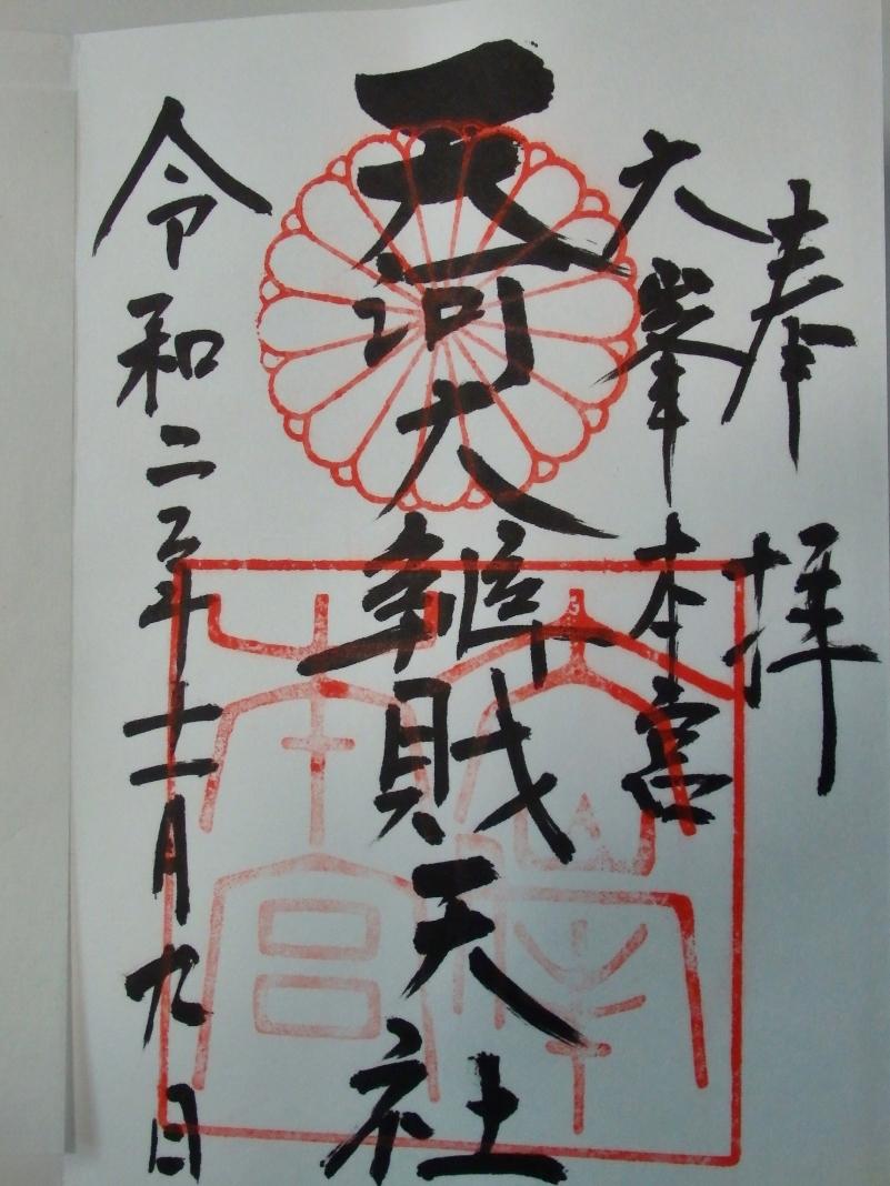 天河神社で人気のおみくじ「古代言霊御託宣」とは