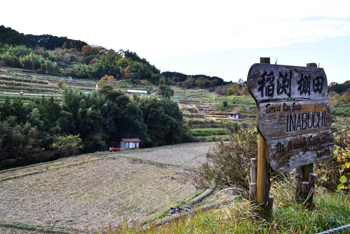 稲渕のシンボルともいうべき「稲渕の棚田」の景観