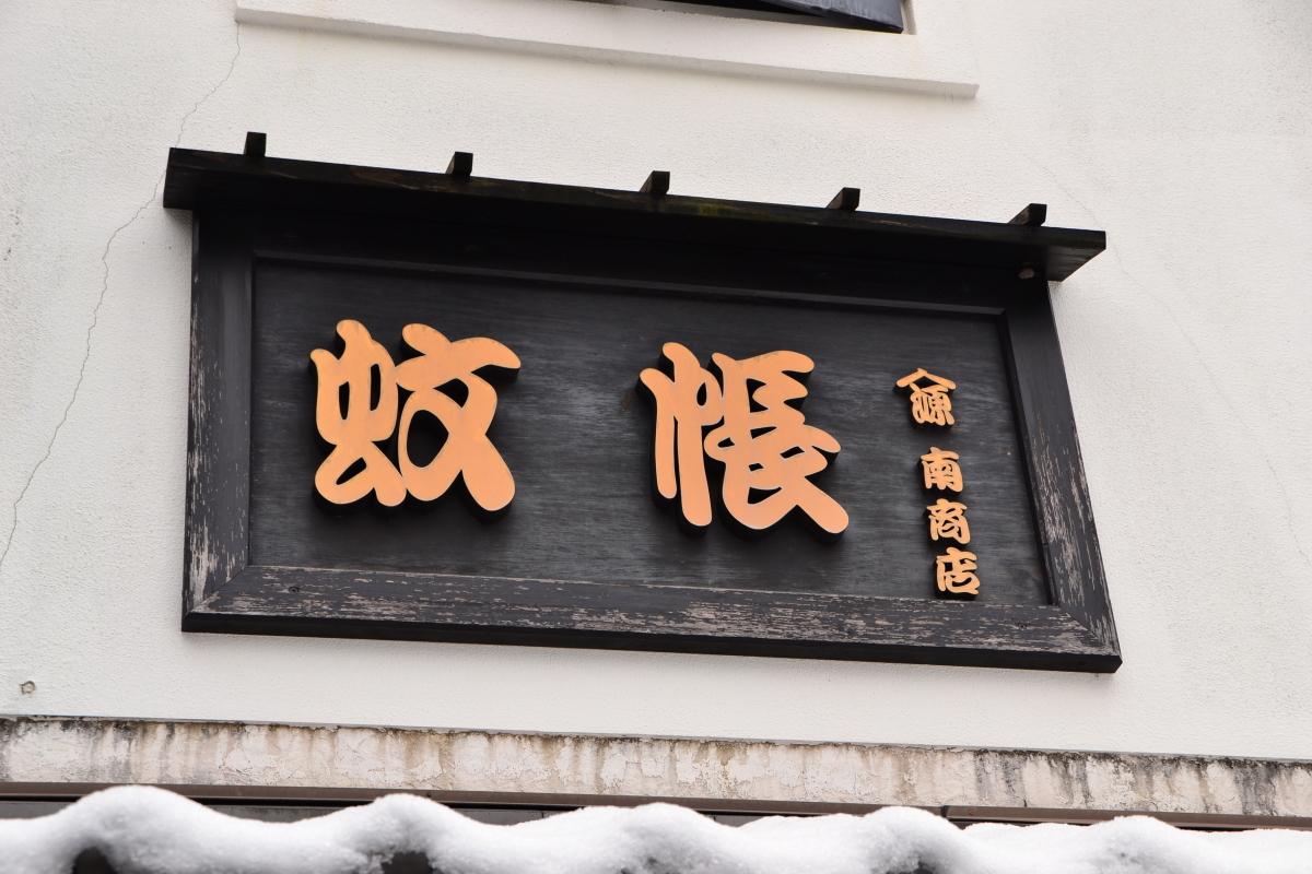 奈良町資料館で来館者を出迎える「身代り申」とは
