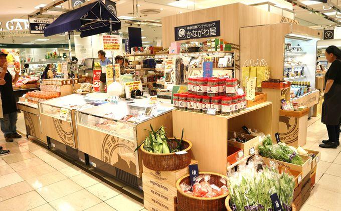 「かながわ屋」は、横浜駅東口のそごう横浜店地下2階