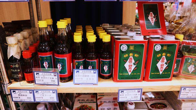 横浜老舗の味をツウで美味しいお土産に!