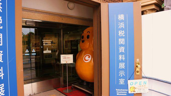 税関おしごと体験も!無料の横浜税関資料展示室「クイーンの広場」