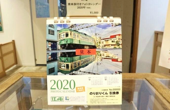早い者勝ち!1日乗車券(引換え券)付き江ノ電卓上カレンダー