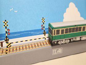 印刷だけでOK!江ノ電ペーパークラフトで湘南旅気分!