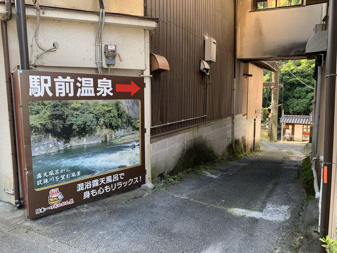 駅から徒歩1分!川と緑の共同浴場