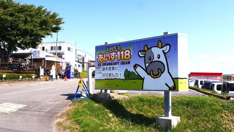函館空港から車で5分!「あいす118」はおいしい乳製品と景色で大人気