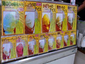 メディアで話題の「焼きナスのアイス」! 高知「安芸グループふぁーむ」