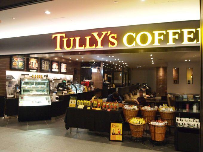 【穴場カフェ】オフィスエリア目の前にあるから知らない人も多数、北館9階『タリーズコーヒー』