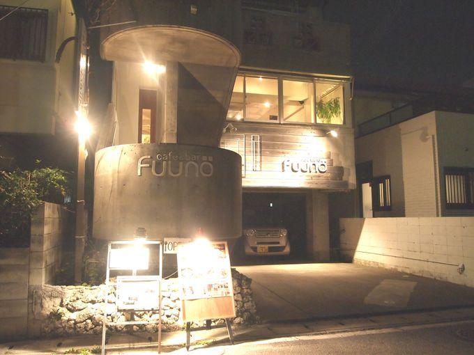 宜野湾市西海岸エリア、落ち着いた住宅街にある『cafe fuuno』