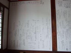 「らくがきOK」。京都らしい個性派の寺「単伝庵」を訪ねる旅
